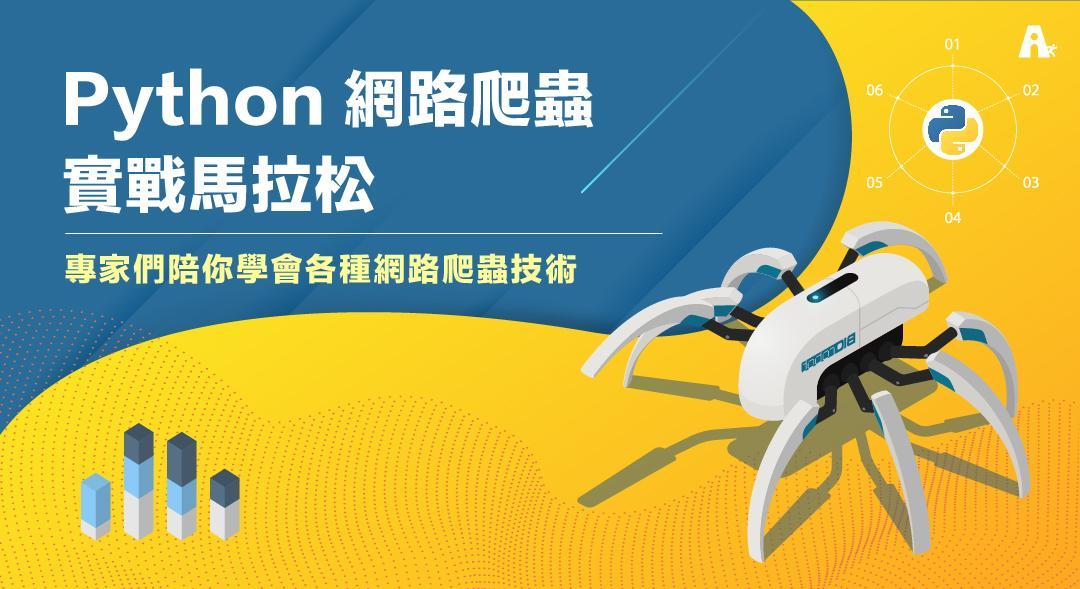 Python 網路爬蟲實戰馬拉松